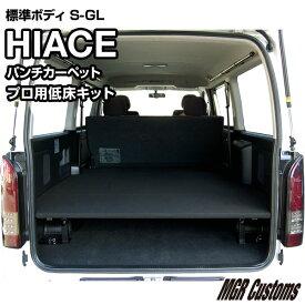 ハイエース 標準S-GL プロ用低床ベッドキットパンチカーペット タイプハイエース200系ハイエースベッドキット HIACE 車中泊マット現行モデル6型対応(200系 全年式対応)日本製