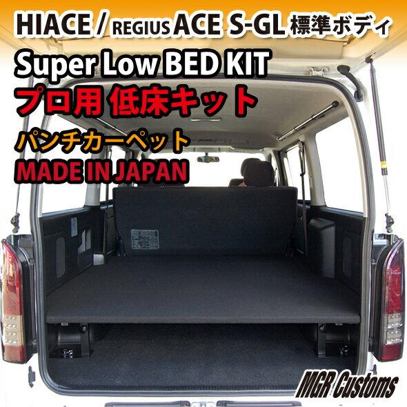 ハイエース 200系 標準ボディ S-GL専用 プロ用低床 ベッドキットパンチカーペットタイプハイエース 車中泊 カスタム ハイエース フルフラット 車中泊マット・積載棚日本製