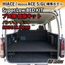200系 ハイエースS-GL プロ用低床ベッドキットパンチカーペット仕様自作 ハイエース ベッドキット 改造・イレクターパイプ・DIYよりお気軽日本製