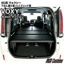 ヴォクシー 80系 専用 ベッドキットレザータイプ/クッション材40mm (20mmチップウレタン+20mmウレタン) ヴォクシー …