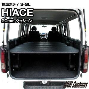 ハイエース 標準S-GL ベッドキットレザータイプクッション材20mmハイエース200系ハイエースベッドキット HIACE 車中泊マット現行モデル6型対応(200系 全年式対応)日本製