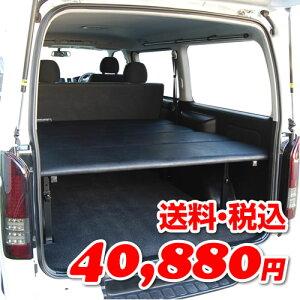ハイエースベッドキット200系薄型マットタイ)プ(20mmウレタン)日本製送料¥2,000-!!今がお勧めです!!【H24年4月以降の車両は、リアシートベルト標準装備となっています。リアシートベルト【有り】をお選び下さい。