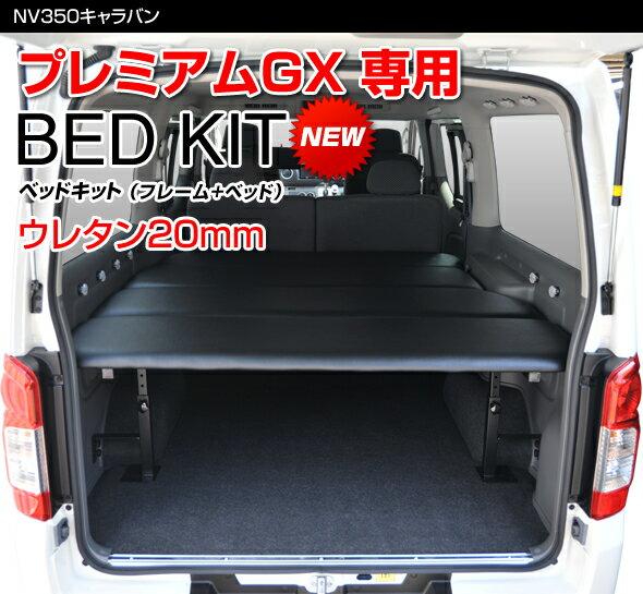 NV350 キャラバン 標準ボディ プレミアムGX 専用 ベッドキットレザー タイプ 20mmクッション材キャラバン 車中泊カスタムキャラバン フルフラット 車中泊マット日本製