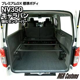 NV350キャラバン プレミアムGX専用 強化センターバーキット ※このセットにベッドキット フレームは含まれておりません