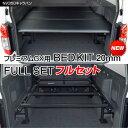 NV350 キャラバン プレミアム GX 標準用 ベッドキット 強化センターバー フルセットレザー 20mmウレタン仕様CARAVAN 車中泊カスタム日本製