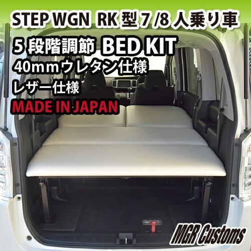 ステップワゴン RK型専用 ベッドキットレザータイプ 40mmクッション材(20mmチップウレタン+20mmウレタン)STEP WGN 車中泊 カスタムステップワゴン フルフラット 車中泊マット日本製