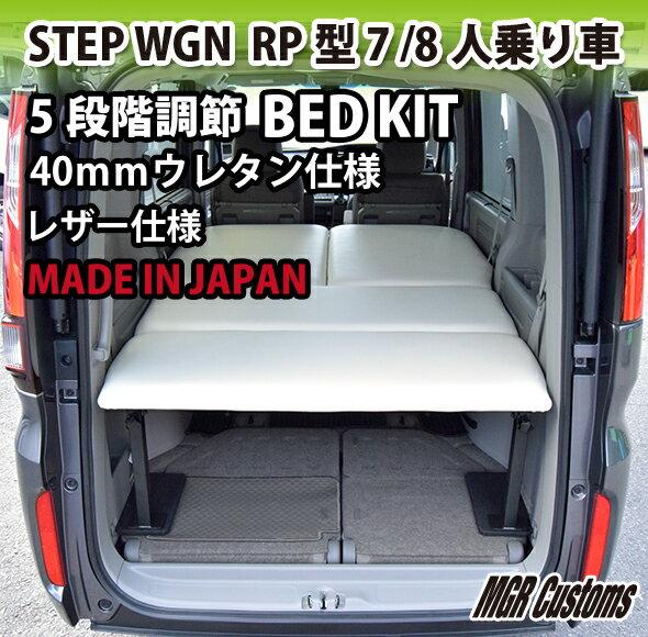 ステップワゴンRP型 & 新型スパーダ専用 ベッドキットレザータイプ 40mmクッション材(20mmチップウレタン+20mmウレタン)STEP WGN SPADA 車中泊 カスタムステップワゴン フルフラット 車中泊マット日本製