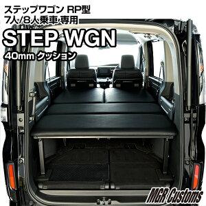 ステップワゴンRP型専用ベッドキット送料¥2,000-!!
