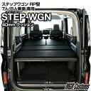 RPステップワゴン/ ハイブリッド /スパーダ/モデューロ 7人乗/8人乗車 専用 ベッドキットレザータイプ 40mmクッション…
