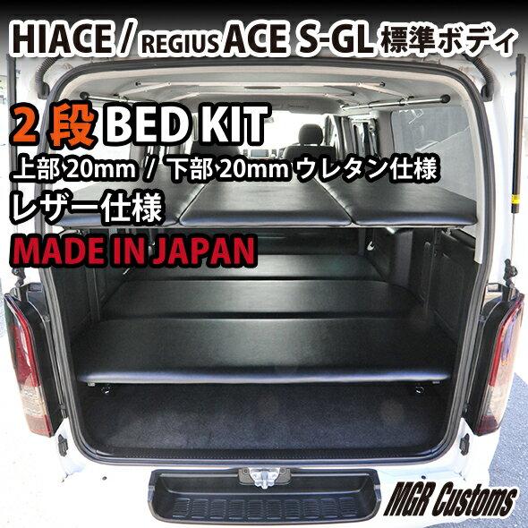 ハイエース ベッドキット 200系 標準ボディ S-GL専用 2段 ベッドレザータイプ 20mmクッション材ハイエース 車中泊 カスタムハイエースベッドキット フルフラット 車中泊マット日本製
