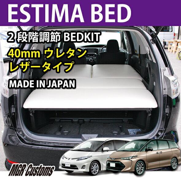 エスティマ 50/55系 20系ハイブリット用 ベッドキットレザータイプ 40mmクッション材(20mmチップウレタン+20mmウレタン)ガソリン車・ハイブリッド車対応 ESTIMA 車中泊フルフラット エスティマ 車中泊マット日本製