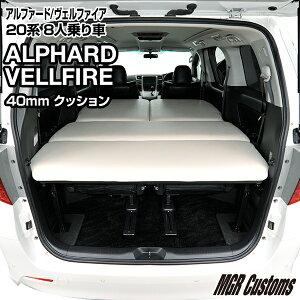 ALPHARD/VELLFIRE20系専用車中泊ベッドキット
