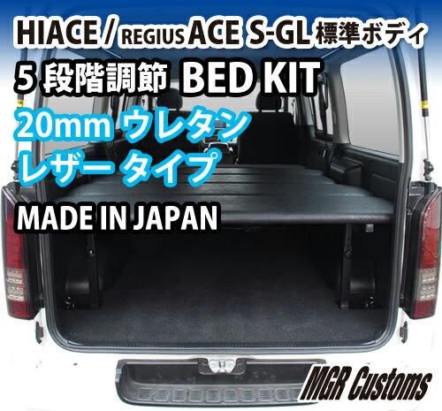 ハイエースベッドキット 200系 標準ボディ S-GL専用レザー タイプ 20mmクッション材ハイエース車中泊カスタムハイエースベッドキット 棚 フルフラット 車中泊マット日本製