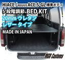 ハイエース200系 標準S-GL用ベッドキット20mmウレタン仕様ハイエース車中泊カスタム日本製