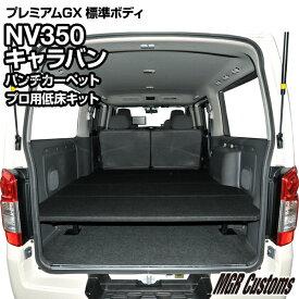 NV350 キャラバン 標準ボディ プレミアムGX 専用 ジャストローキットパンチカーペットタイプキャラバン車中泊 カスタム ベッドキットキャラバン フルフラット 車中泊マット日本製