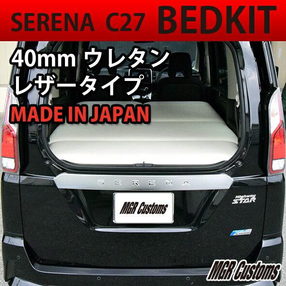 新型 セレナ C27専用 ベッドキットレザータイプ 40mmクッション材(20mmチップウレタン+20mmウレタン)セレナ 車中泊 カスタムセレナ フルフラット 車中泊マット日本製
