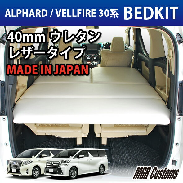 アルファード / ヴェルファイア 30系専用 ベッドキットレザータイプ 40mmクッション材(20mmチップウレタン+20mmウレタン)車中泊 カスタム アルファード / べルファイア フルフラット 車中泊マット日本製