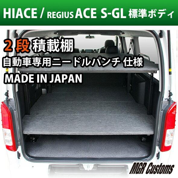 ハイエース 200系 標準ボディ S-GL専用 2段 積載棚キットパンチカーペット タイプハイエース 車中泊 荷室棚 カスタムハイエースベッドキット フルフラット 積載棚日本製