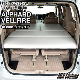 アルファード/ヴェルファイア 20系 7人乗り車専用 ベッドキットレザータイプ 40mmクッション材(20mmチップウレタン+20mmウレタン)ALPHARD / VELLFIRE 車中泊 カスタムアルファード/べルファイア フルフラット 車中泊マット日本製