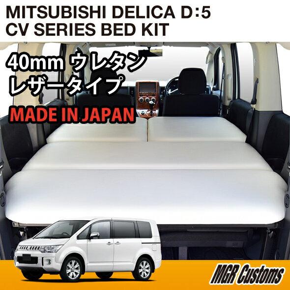 デリカD:5 ベッドキットレザー タイプ 40mmクッション材(20mmチップウレタン+20mmウレタン)デリカ 車中泊 カスタムデリカ フルフラット 車中泊マット日本製