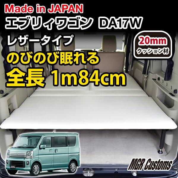 エブリイ ワゴン DA17W 専用 ベッドキットレザータイプ 20mmクッション材エブリィワゴン マットEVERY / エブリー 車中泊 カスタム ベットキットフルフラット 車中泊マットパーツ エブリイワゴン日本製