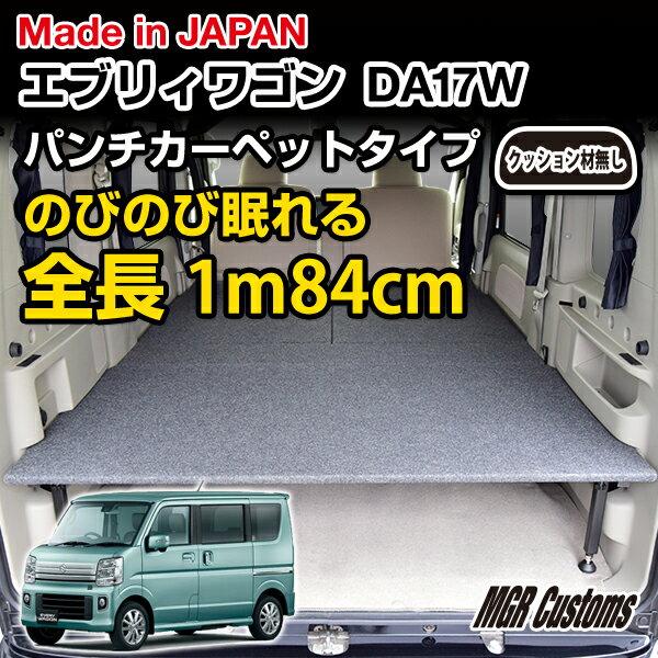 エブリィワゴン DA17W 専用 ベッドキットパンチカーペット タイプ エブリイワゴン ベッドエブリイ車中泊 ベットキットエブリー車中泊マットエブリイワゴン パーツDA17W日本製