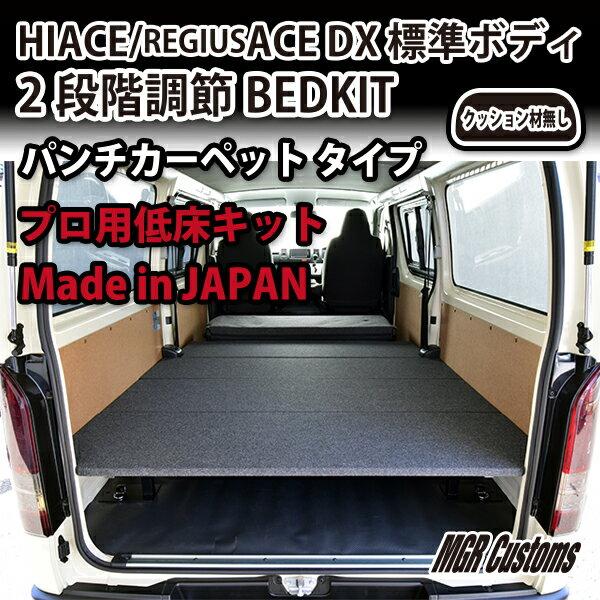 ハイエース ベッドキット 200系 標準ボディ DX専用 プロ用低床パンチカーペットタイプハイエース 車中泊 カスタムハイエース棚 フルフラット 車中泊マット・積載棚日本製