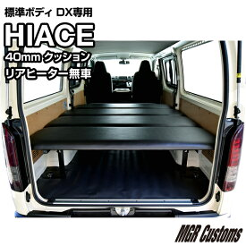 ハイエース 標準DX ベッドキットリアヒーター無し車 専用レザー/クッション材40mmハイエース200系ハイエースベッドキット HIACE 車中泊マット現行モデル6型対応(200系 全年式対応)日本製