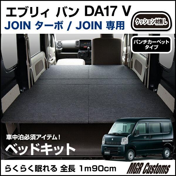 エブリィバン DA17VJOINターボ/JOIN 専用 ベッドキットパンチカーペット タイプ/クッション材無しエブリイバン ベッドエブリイ車中泊 ベットキットエブリー車中泊マットエブリイバン パーツDA17V 日本製