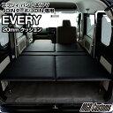 エブリィバン DA17V JOINターボ/JOIN 専用 ベッドキットレザータイプ/クッション材20mmエブリイバン ベッドエブリイ車…