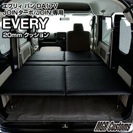 エブリィバン DA17V JOINターボ/JOIN 専用 ベッドキットレザータイプ/クッション材20mmエブリイバン ベッドエブリイ車中泊 ベットキットエブリー車中泊マットエブリイバン パーツDA17V 日本製
