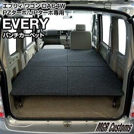 エブリィワゴン DA64W 専用 ベッドキットパンチカーペット タイプ エブリイワゴン ベッドエブリイ車中泊 ベットキットエブリー車中泊マットエブリイワゴン パーツDA64W日本製