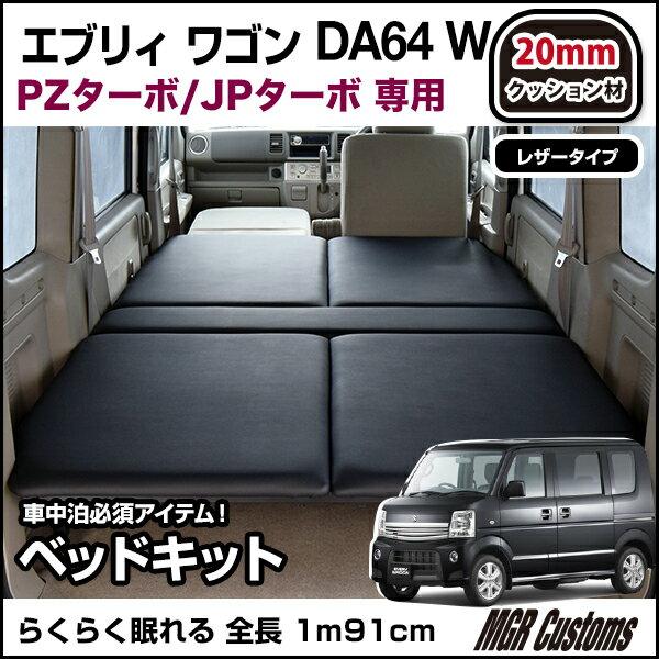 エブリィワゴン DA64W 専用 ベッドキットレザータイプ/クッション材20mm エブリイワゴン ベッドエブリイ車中泊 ベットキットエブリー車中泊マットエブリイワゴン パーツ DA64W日本製