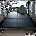 エブリィワゴン DA64W 専用 ベッドキットレザータイプ/クッション材20mm エブリイワゴン ベッドエブリイ車中泊 ベット…