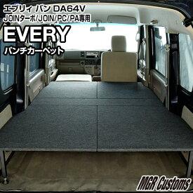 エブリィバン DA64VJOINターボ/JOIN/PC/PA(ハイルーフ車)専用 パンチカーペット タイプ/クッション材無しエブリイバン ベッドエブリイ車中泊 ベットキットエブリー車中泊マットエブリイバン パーツDA64V日本製