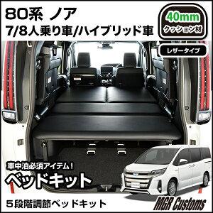 ノア/NOAH用ベッドキット送料¥2,000-!!