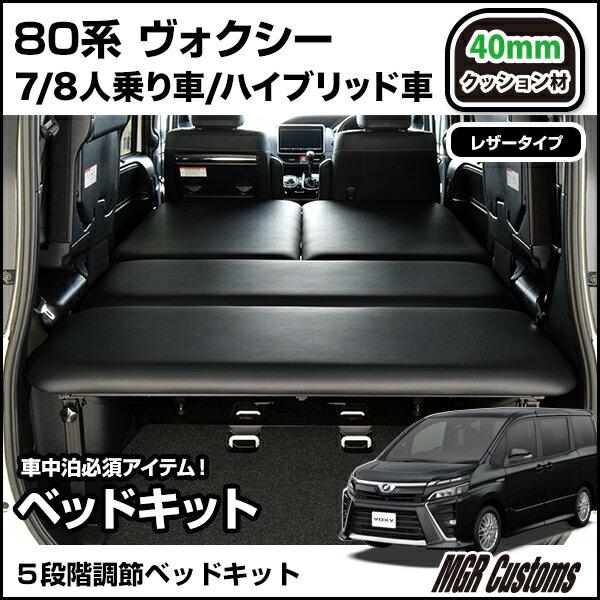 ヴォクシー 80系 専用 ベッドキットレザータイプ/クッション材40mm (20mmチップウレタン+20mmウレタン) ヴォクシー 車中泊 ベッドVOXY 車中泊 マットボクシー 車中泊 グッズヴォクシー 内装 パーツ 日本製