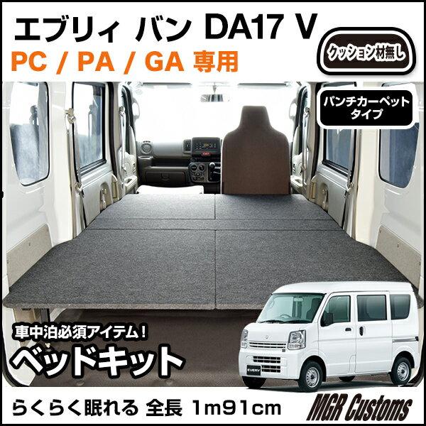 エブリィバン DA17VPC/PA/GA 専用 ベッドキットパンチカーペット タイプ/クッション材無しエブリイバン ベッドエブリイ車中泊 ベットキットエブリー車中泊マットエブリイバン パーツDA17V 日本製