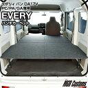 エブリィバン DA17VPC/PA/GA 専用 ベッドキットパンチカーペット タイプ/クッション材無しEVERY ベッドエブリイ車中泊…