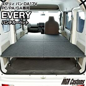 エブリィバン DA17VPC/PA/GA 専用 ベッドキットパンチカーペット タイプ/クッション材無しEVERY ベッドエブリイ車中泊 ベットキットエブリー車中泊マットエブリイバン パーツDA17V 日本製