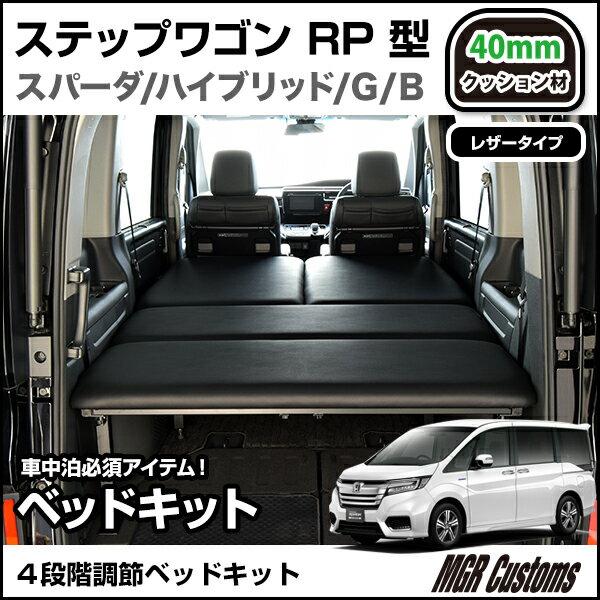 ステップワゴンRP型 ・ スパーダハイブリット用 ベッドキットレザータイプ 40mmクッション材(20mmチップウレタン+20mmウレタン)STEP WGN SPADA 車中泊 カスタムステップワゴン フルフラット 車中泊マット日本製