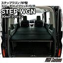 ステップワゴンRP型 ・ スパーダハイブリット用 ベッドキットレザータイプ 20mmクッション材STEP WGN SPADA 車中泊 カ…