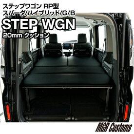 RPステップワゴン/ ハイブリッド /スパーダ/モデューロ 7人乗/8人乗車 専用 ベッドキットレザータイプ 20mmクッション材STEP WGN SPADA / HYBRID / Modulo車中泊マット 日本製