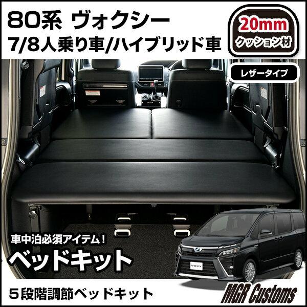 ヴォクシー 80系 専用 ベッドキットレザータイプ/クッション材20mmヴォクシー 車中泊 ベッドVOXY 車中泊 マットボクシー 車中泊 グッズヴォクシー 内装 パーツ 日本製