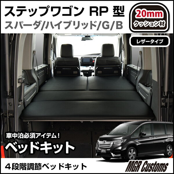 ステップワゴンRP型 ・ スパーダハイブリット用 ベッドキットレザータイプ 20mmクッション材STEP WGN SPADA 車中泊 カスタムステップワゴン フルフラット 車中泊マット日本製