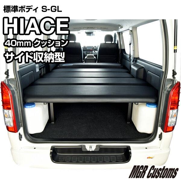 ハイエース ベッドキット 200系 標準 S-GL専用サイド収納型 ベッドキットレザータイプ/クッション材40mm (20mmチップウレタン+20mmウレタン) ハイエース 車中泊ベッドハイエース 車中泊マットハイエース 内装パーツ 日本製
