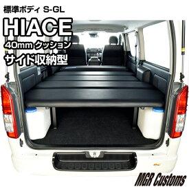 ハイエース 標準S-GL サイド収納 ベッドキットレザー/クッション材40mmハイエース200系ハイエースベッドキット HIACE 車中泊マット現行モデル6型対応(200系 全年式対応)日本製