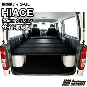 ハイエースベッドキット標準S-GL用ブラックサイド収納型ベッドキット