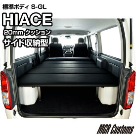 ハイエース ベッドキット 200系 標準 S-GL専用サイド収納型 ベッドキットレザータイプ/クッション材20mm ハイエース 車中泊ベッドハイエース 車中泊マットハイエース 車中泊グッズハイエース 内装パーツ日本製