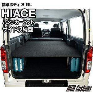 ハイエース 標準S-GL サイド収納ベッドキットパンチカーペット タイプハイエース200系ハイエースベッドキット HIACE 車中泊マット現行モデル6型対応(200系 全年式対応)日本製